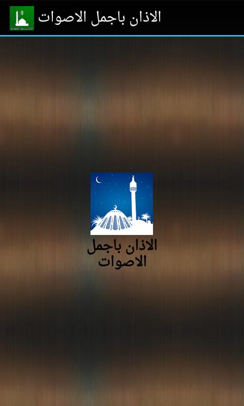 تحميل الاذان بصوت مشارى راشد مجانا