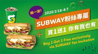 【Subway】粉絲專屬,潛艇堡買一送一