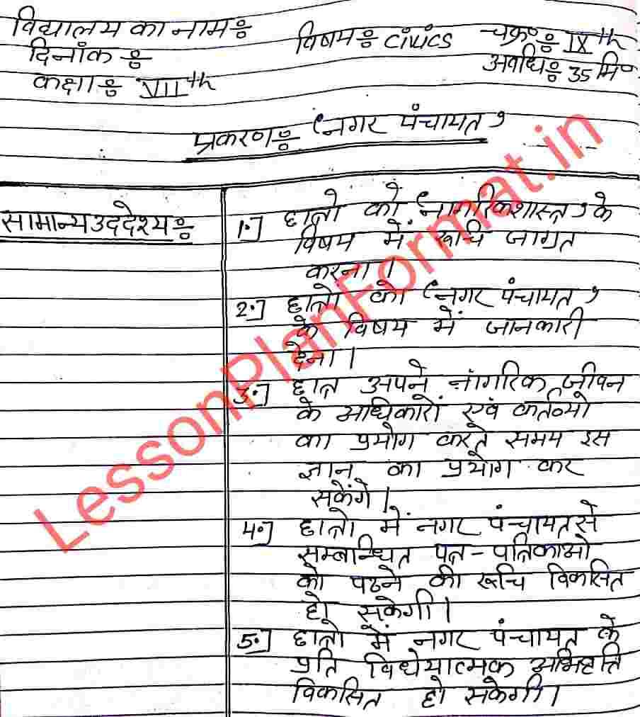 Lesson Plan of Civics in Hindi