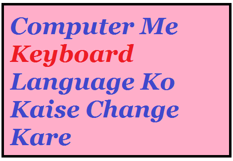 Computer-Me-Keyboard-Language-Ko-Kaise-Change-Kare