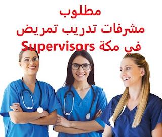 وظائف السعودية مطلوب مشرفات تدريب تمريض في مكة Supervisors