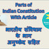 Parts of Indian Constitution With Article | भारतीय संविधान के भाग अनुच्छेद सहित