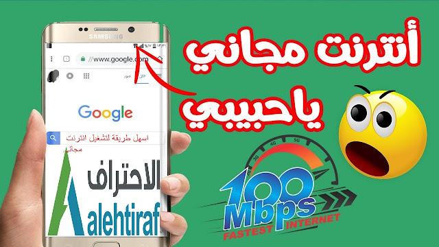 انترنت مجاني 2020,انترنت مجاني بدون رصيد 2020,انترنت مجاني للاندرويد,انترنت مجاني,انترنت مجاني للايفون,انترنت مجاني في السودان,انترنت مجانا,انترنت مجاني مدى الحياة,الانترنت المجاني,نت مجاني,انترنت,انترنت مجاني 2018,انترنت مجاني اورنج 2020
