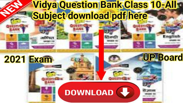Vidya Question Bank 2021 class 10 UP Board pdf,vidya question bank download kaise kare, download, Vidya Question Bank pdf, Vidya Question Bank 2021 Class 10 pdf download, विद्या क्वेश्चन बैंक 2021 क्लास 10th