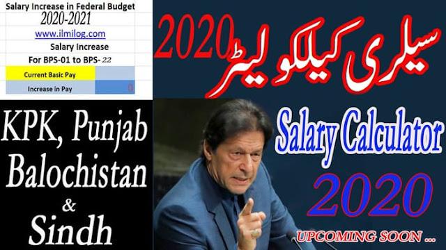 BPS Salary Calculator 2020
