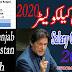 Update BPS Salary Calculator 2020 for Govt Employees of Pakistan (KPK, Punjab, Balochistan and Sindh)