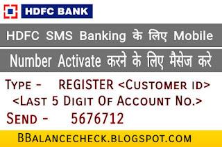 HDFC SMS Banking के लिए Mobile Number Register कैसे करे
