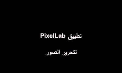 تطبيق PixelLab