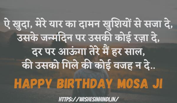 Happy Birthday Wishes In Hindi For Mosa ji 2021