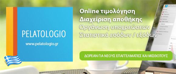 Online τιμολόγηση - έσοδα, έξοδα, αποθήκη
