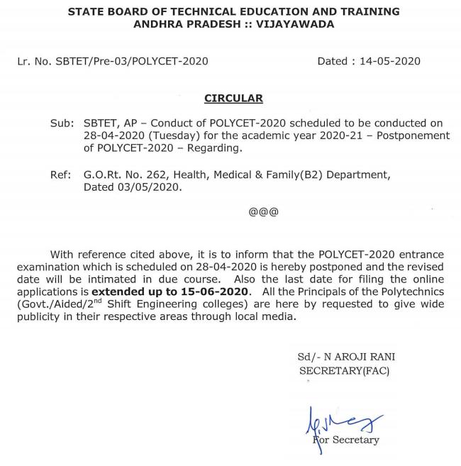 AP POLYCET 2020 Exam Fee Postponed Notification