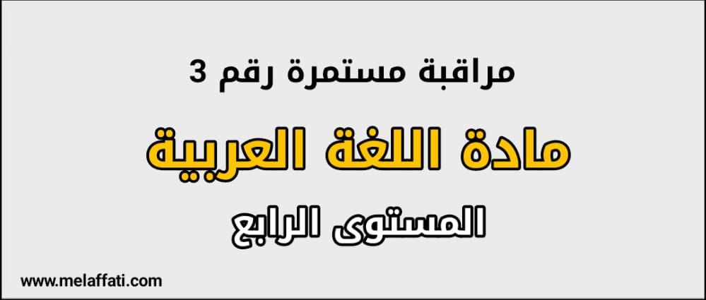 فرض المرحلة 3 اللغة العربية - المستوى الرابع