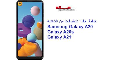 طريقة إخفاء التطبيقات من الشاشه في هاتف سامسونج جلاكسي Samsung Galaxy A20