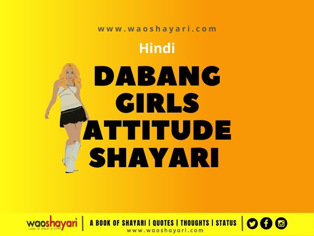 21 Dabang attitude shayari for girls Hindi ⚠️ read carefully