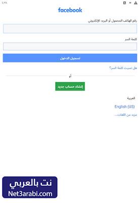 كيفية تسجيل دخول فيس لايت لحسابي