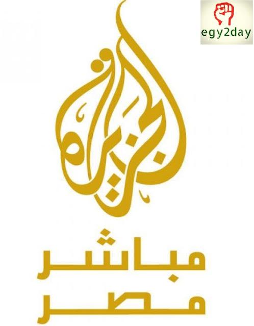 عاجل : انباء تداول عن حجب قناة الجزيره القطرية من مصر