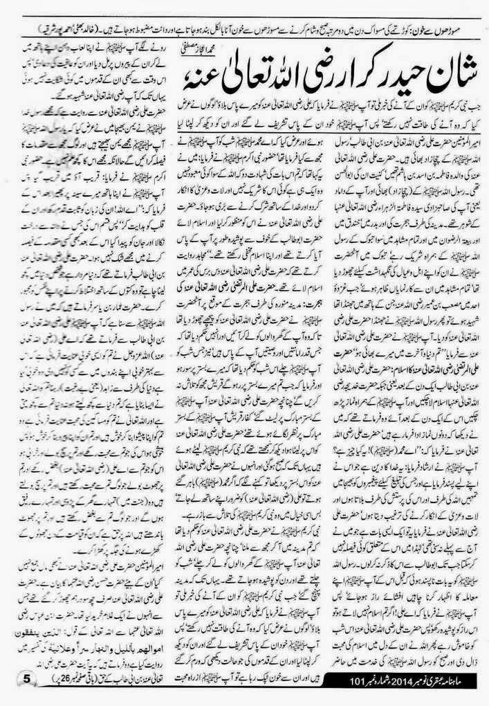 Page 5 Ubqari November 2014