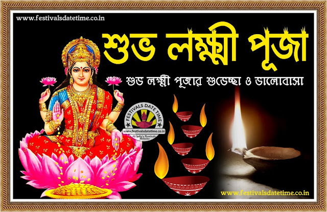 Lakshmi Puja Bengali Wallpaper Free Download, Kojagori Lakshmi Puja Bengali Photos Free Download
