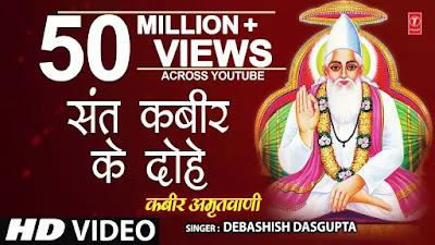 कबीर अमृतवाणी - Debashish Das Gupta - Lyrics In Hindi