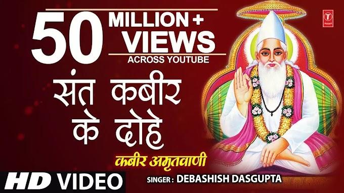 कबीर अमृतवाणी by Debashish Das Gupta - Lyrics In Hindi