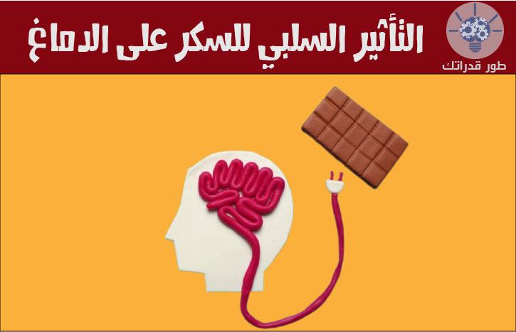 التأثير السلبي للسكر على الدماغ