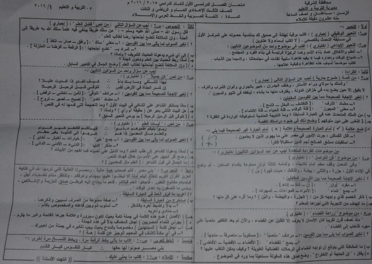 اجابات محافظات كتاب الاضواء للصف الثالث الاعدادى