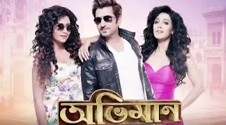 Abhimaan 2016 Full Movie Download & Watch Online