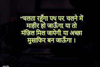 Top 22 Best Kamyabi Status In Hindi For Whatsapp - Quotezilla