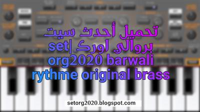 تحميل أحدث سيت بروالي اورك   set org2020 barwali rythme original brass