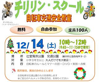 ■12/14(日) 「チリリン・スクール」(自転車安全教室)