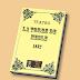 La Torre de Nesle 1832 libro gratis