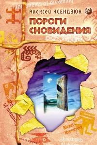 Купить книгу - Пороги сновидения