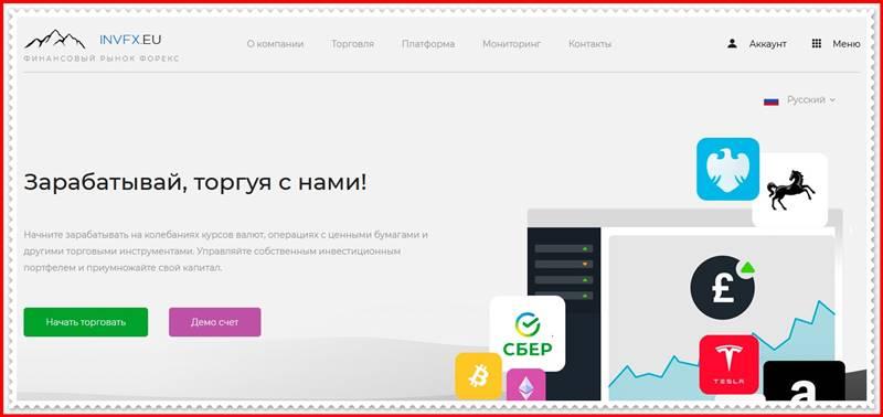 Invfx.eu - отзывы, мошенники? Обзор компании InvFX