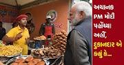 અચાનક PM મોદી પહોંચ્યા અહીં, દુકાનદાર એ કહ્યું કે...