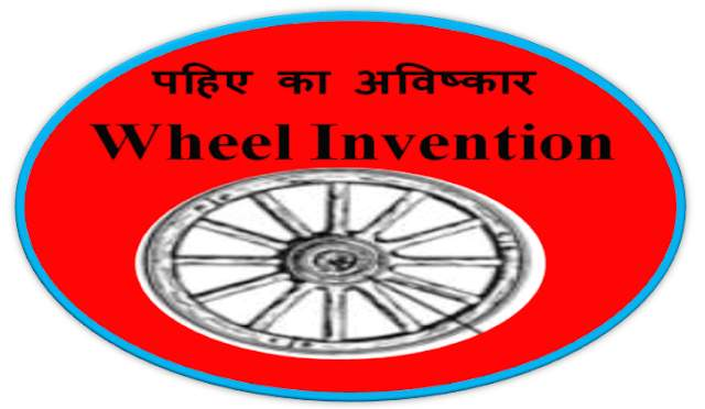 Wheel invention - पहिए का अविष्कार kaise aur kab huaa