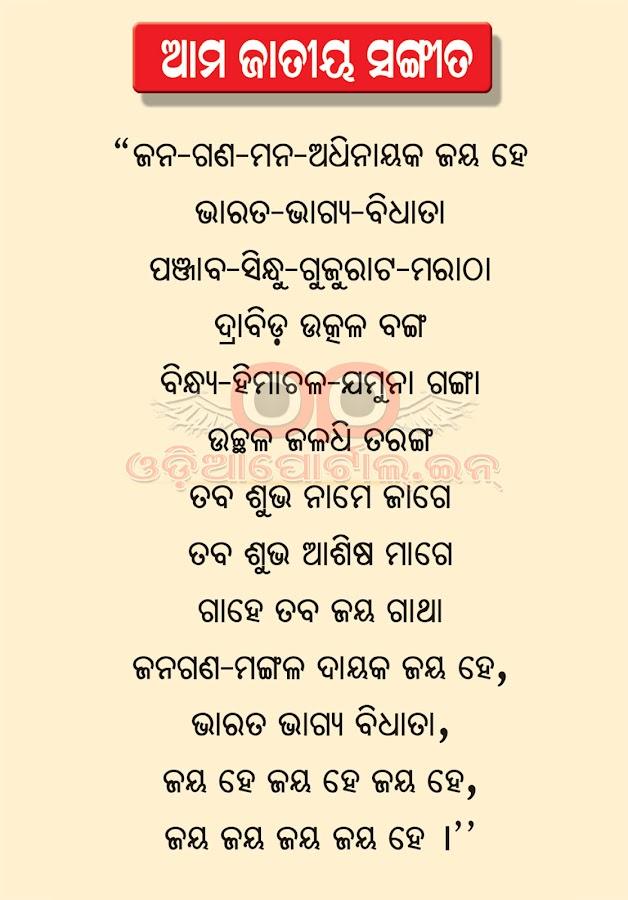 Vande Mataram lyrics. Lyrics; English Translation; Related Lyrics. vande maataram.. bande mataram lyrics odia odisha oriya orissa pdf free download