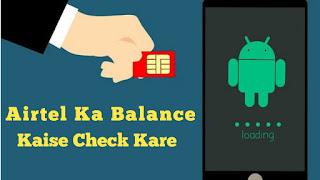 Airtel Ka Balance Kaise Check Kare
