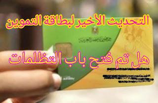 تحديث بطاقة التموين