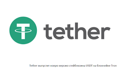 Tether выпустит новую версию стейблкоина USDT на блокчейне Tron