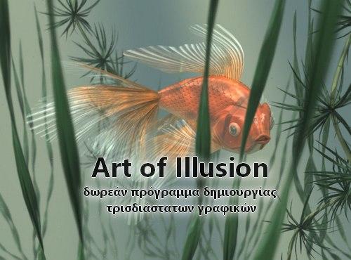 Art of Illusion - Δωρεάν πρόγραμμα δημιουργίας τρισδιάστατων γραφικών