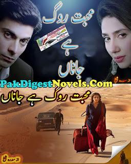 Mohabbat Rog Hai Jaana By Sidra Sheikh Free Download Pdf