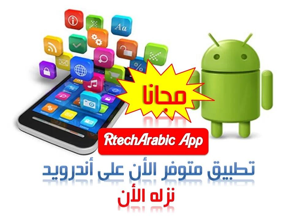 RtechArabic App - تطبيق المدونة على الأندرويد