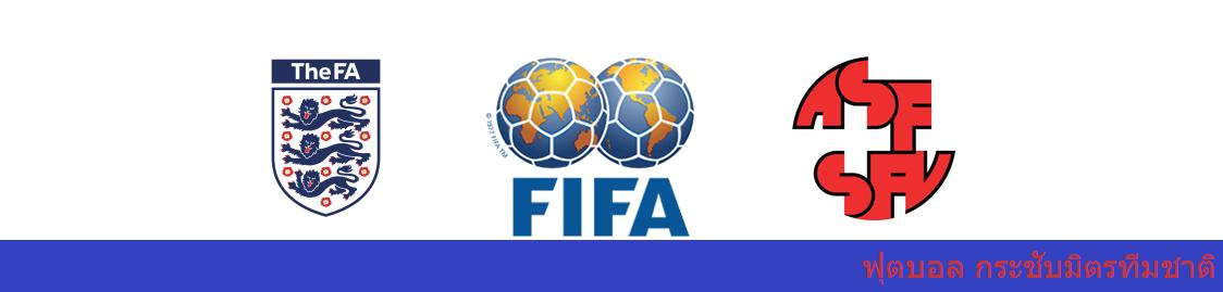 เว็บบอล วิเคราะห์บอล อุ่นเครื่อง ระหว่าง อังกฤษ vs สวิตเซอร์แลนด์