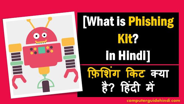 फ़िशिंग किट क्या है? हिंदी में[What is Phishing Kit? in Hindi]