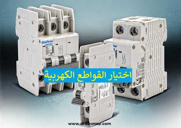 كتاب كيفية اختيار القواطع الكهربية pdf Circuit Breakers