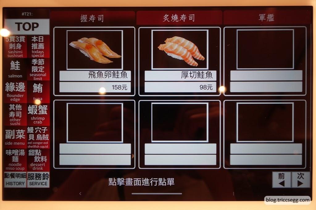 合點壽司菜單(5).JPG