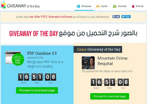 بالصور شرح تحميل البرامج  من موقع giveaway of the day للاندرويد والويندوز