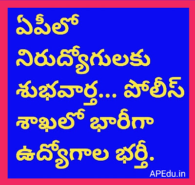 Good news for the unemployed in AP ...