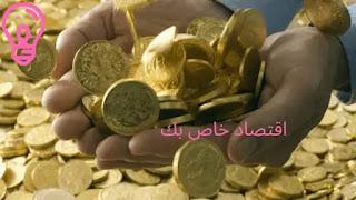 اهداف النظام الاقتصادي، اقتصادي، إقتصاد، الإدخار، الادخار، التوفير، ترامب، الكسب، الربح، التدبير، الرأسمالية، إقتصاد الاردن، استثمار، إستثمار،