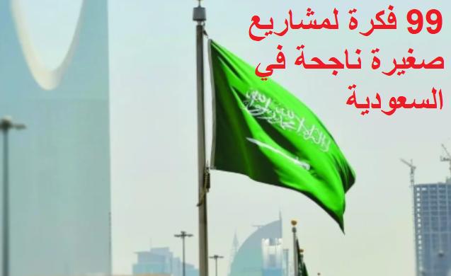 مشاريع صغيرة في السعودية
